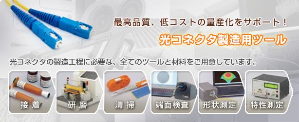 高品質、低コストの量産化をサポート!光コネクタ製造用ツール