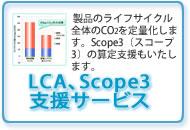 製品のライフサイクル全体のCO2を定量化します。スコープ3の算定支援もいたします。