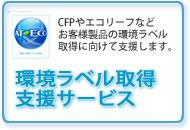 CFPやエコリーフなどお客様製品の環境ラベル取得に向けて支援します。