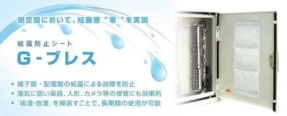 吸湿と放湿を繰り返すことで、長期間の使用が可能。端子盤や配電盤の結露による故障を防止、湿気に弱い楽器、人形、カメラ等の保管にも効果的。
