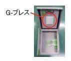 G-ブレス使用例