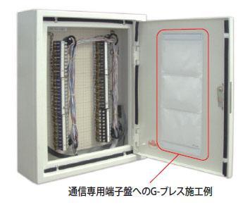 通信専用端子盤へのG-ブレス施工例