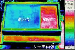 薬品庫の屋上の事例 サーモ画像
