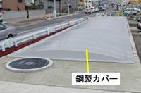 橋梁添架設備用鋼製カバー