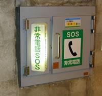 トンネル内非常公衆電話機用収納箱