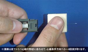 ファイバワイパーを使用した光心線の清掃の様子
