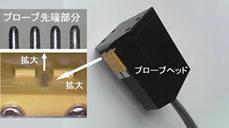 0.1mmピッチ4探針プローブ