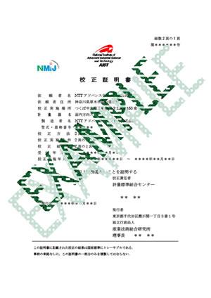 計量標準総合センター(NMIJ)による校正証明書例