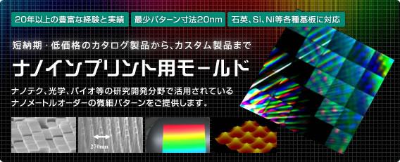 ナノテク、光学、バイオ等の研究開発分野で活用されているナノメートルオーダーの微細パターンをご提供します