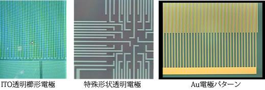 透明電極・金属電極形成