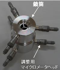 シュワルツシルト顕微鏡用鏡筒と調整機構