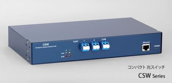 製品画像 コンパクト 光スイッチ CSWシリーズ