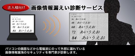 パソコンの画面などから電磁波にのって外部に漏れている画像情報漏えいのセキュリティを専門家が診断します