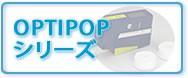 オプティポップシリーズ