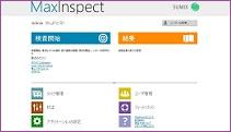 インターフェース画面イメージ