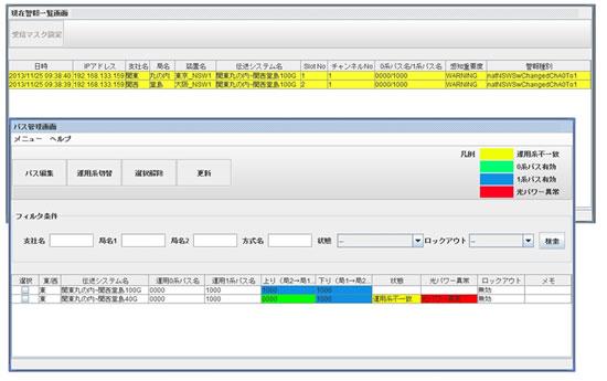 オペレーションソフトウェア画面例