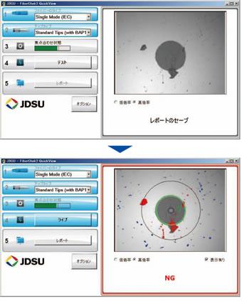 光コネクタ端面自動判定機の判定画面