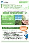 環境報告書・CSR報告書 作成支援サービスのサムネイル