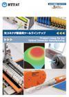 光コネクタ製造ツールラインナップカタログのサムネイル