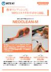 NEOCLEAN-M光コネクタクリーナのサムネイル