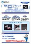電気化学センサチップ作製サービスのサムネイル
