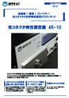 光コネクタ特性測定器AR-10のサムネイル