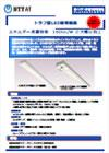 トラフ型LED照明器具高効率タイプのサムネイル
