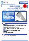 埋込型LED照明器具高効率タイプのサムネイル