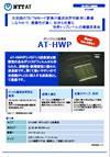 ポリイミド1/2波長板AT-HWPのサムネイル