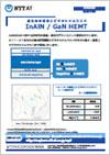 InAlN / GaNHEMT 窒化物半導体エピタキシャルウエハのサムネイル